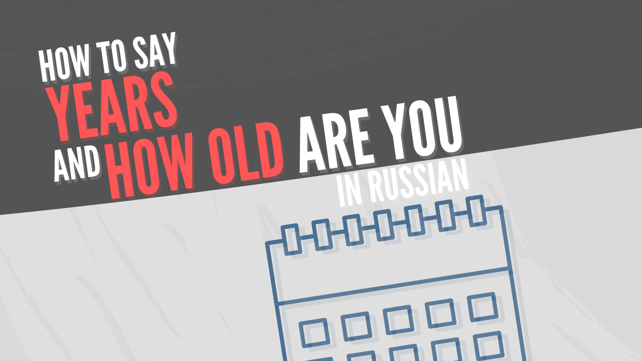 How to say Years in russian How to say how old are you in russian