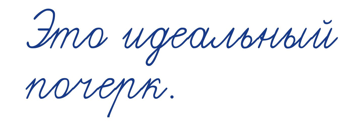 c9b89516ab5 Russian Cursive. How to Read and Write.